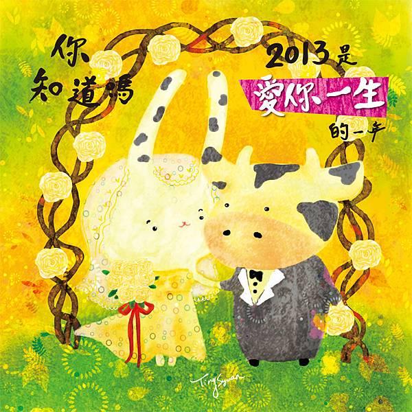 TingSyuan 你知道嗎?2013 是愛你一生的一年!