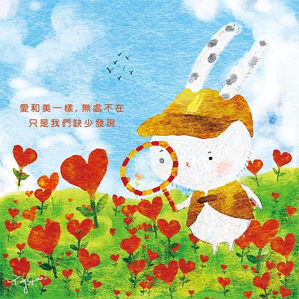 TingSyuan - 愛和美一樣,無處不在,只是我們缺少發現(S)