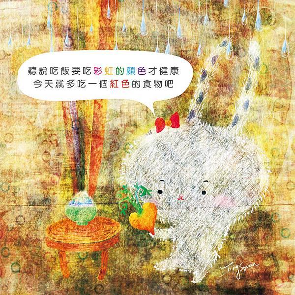 TingSyuan -聽說吃飯要吃彩虹的顏色才健康,今天就多吃一個紅色的食物吧[s]