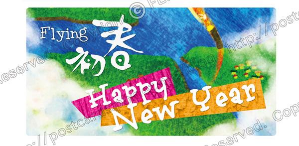 20121219 蛇蛇幻想。自由翱翔夢想起飛04
