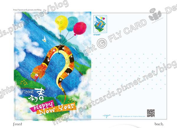 20121219 蛇蛇幻想。自由翱翔夢想起飛01
