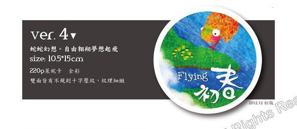 20121219 蛇蛇幻想。自由翱翔夢想起飛02