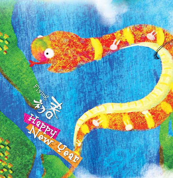 TingSyuan_01 飛蛇在天 特別版斗方01