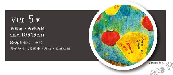 20130116 天燈節‧天燈祈願-02