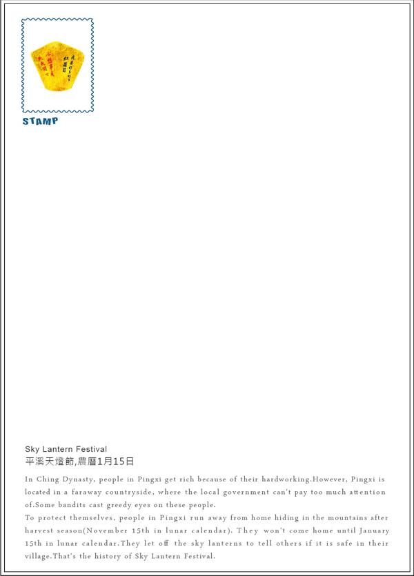 20130115 天燈祈願(背)