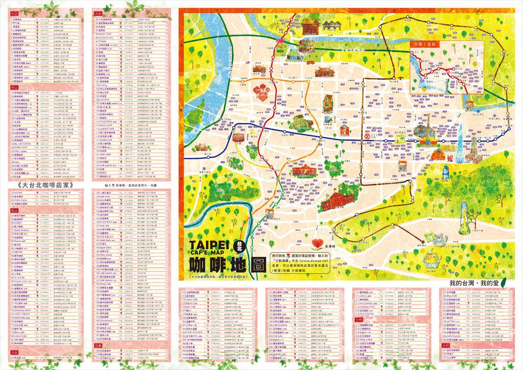 咖啡地圖折頁海報 背面