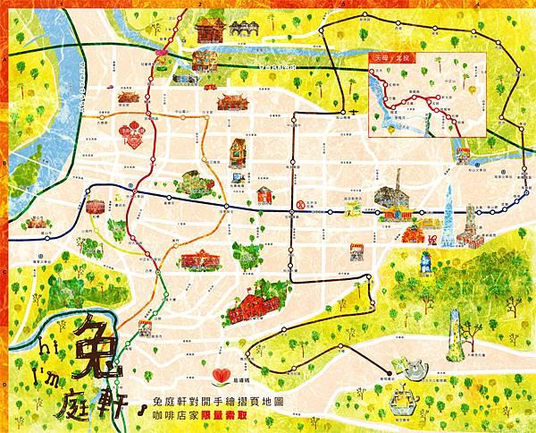 兔庭軒對開手繪摺頁地圖