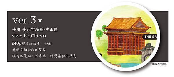 20121219 手繪 臺北市地圖-中山區02