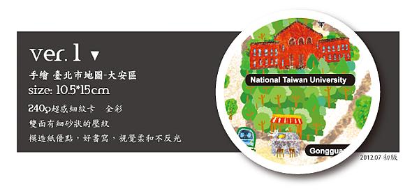 20120713 手繪 臺北市地圖-大安區02