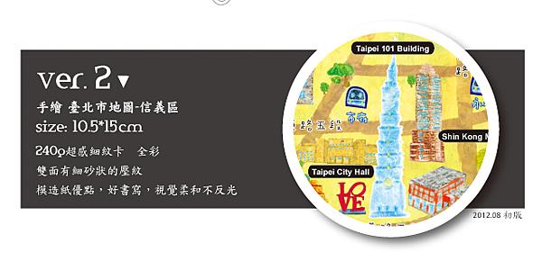 20120822 手繪 臺北市地圖-信義區02