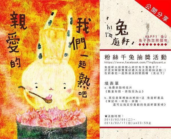 20130205 兔子粉絲千兔活動