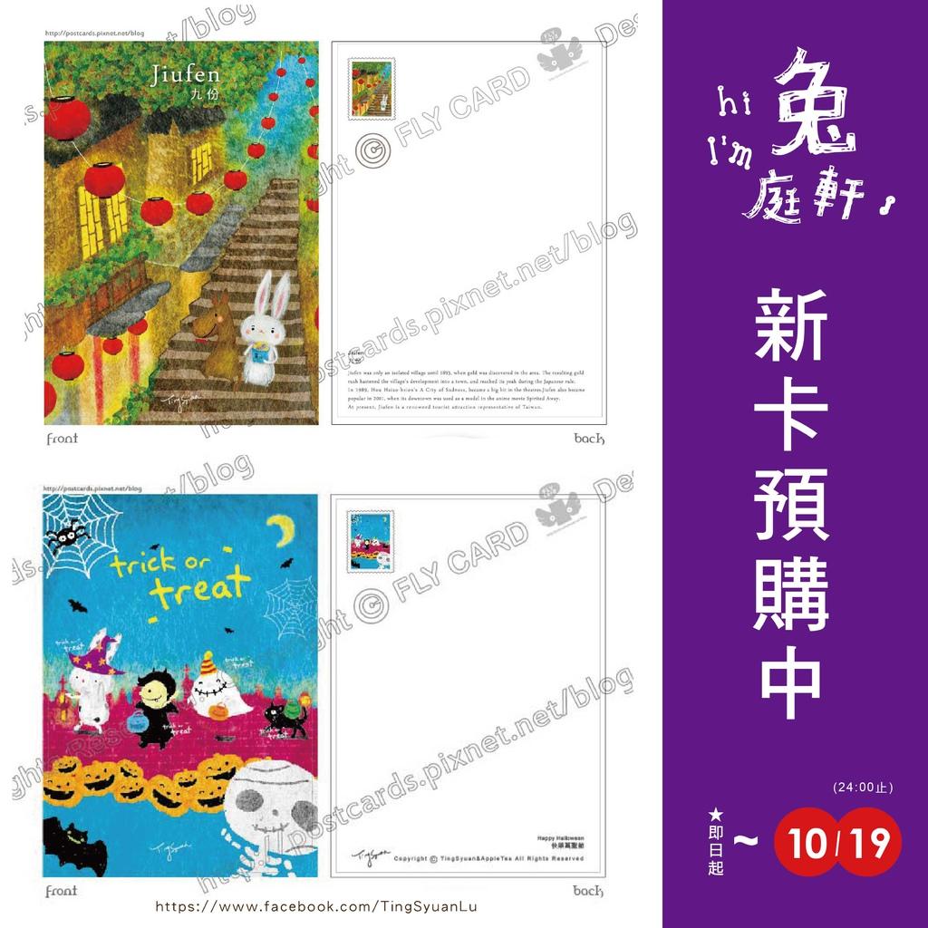 20131009 兔庭軒卡片預購中