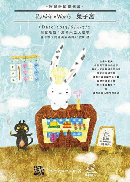 兔庭軒展覽酷卡14.8x10