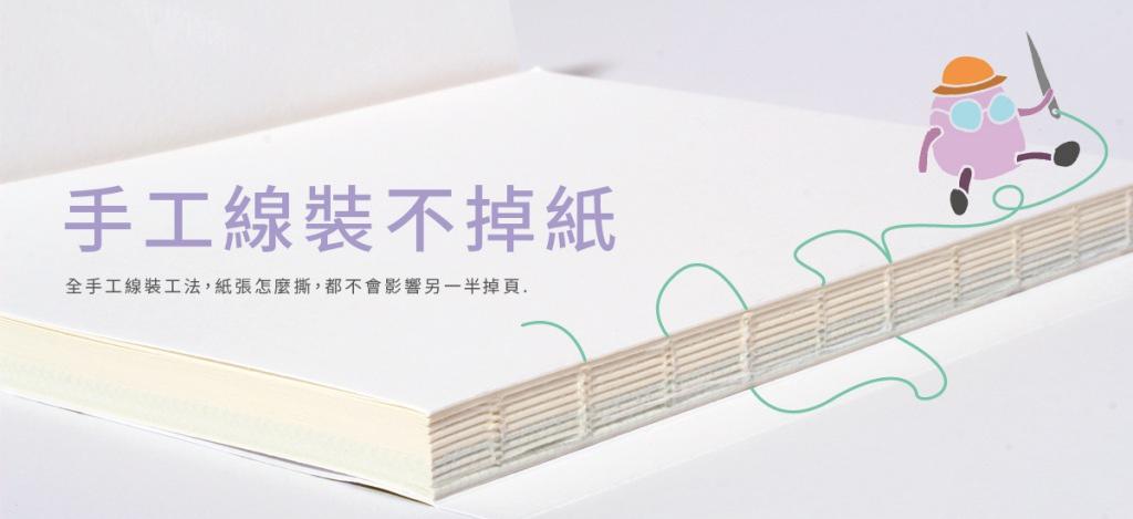 筆記本內容公版-01.jpg