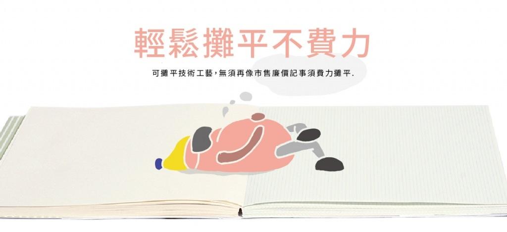 筆記本內容公版-02.jpg