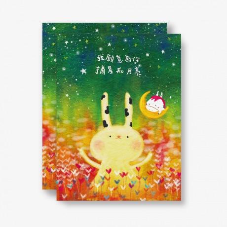 我願為你摘星和月亮-筆記本01.jpg
