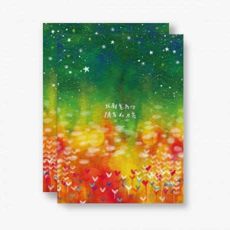 我願為你摘星和月亮-筆記本02.jpg