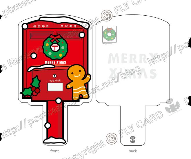 20150831 臺灣郵筒造型片-聖誕節-01-001.png