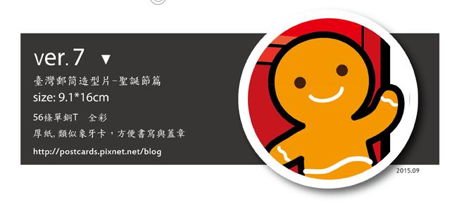 20150831 臺灣郵筒造型片-聖誕節-01-002.png