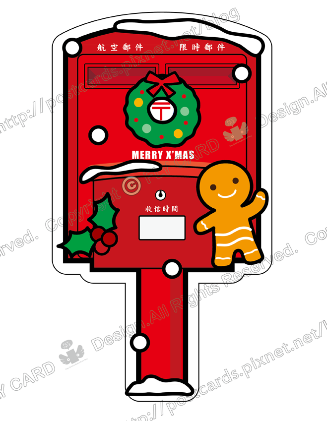 20150831 臺灣郵筒造型片-聖誕節-01-003.png