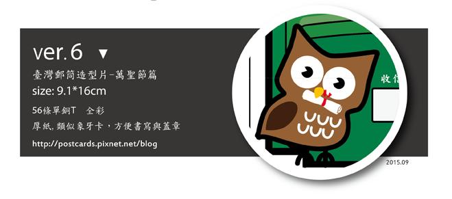 20150831 臺灣郵筒造型片-萬聖節-01-002.png