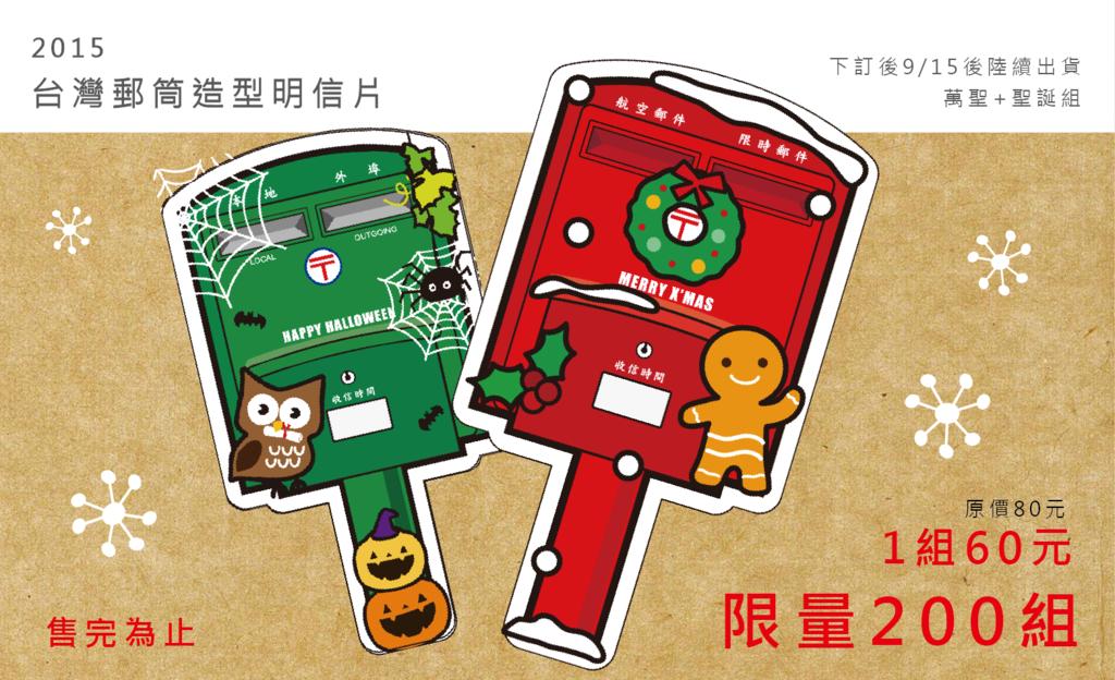 20150901促銷-台灣郵筒造型明信片-750x457-01.png