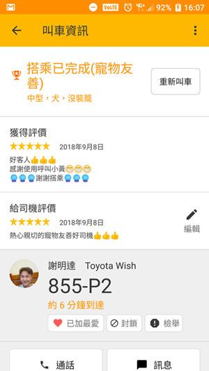 Screenshot_20180908-160745