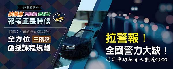 警察課程banner.jpg