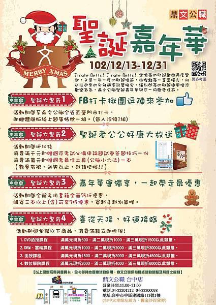 2013聖誕活動