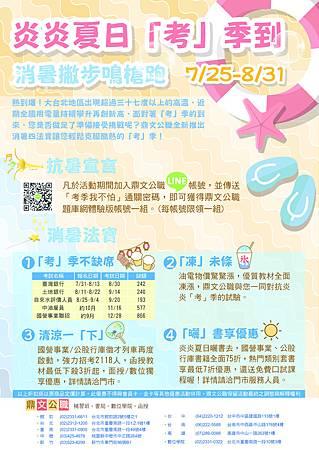 20140722-炎炎夏日「考」季到活動(20140725-0831止)