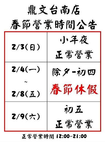 2019春節營運相關公告.jpg