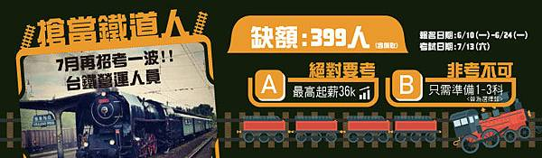 鐵路營運人員活動-1.jpg