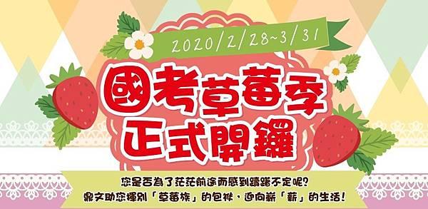 2020國考草莓季-1.jpg