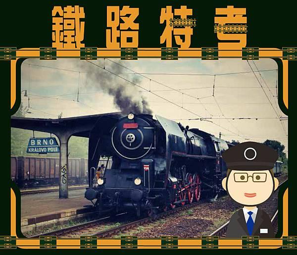 鐵路-1.jpg