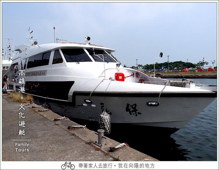 文化遊艇遊高雄港.jpg
