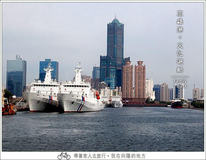文化遊艇遊高雄港_6.jpg