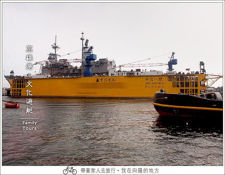 文化遊艇遊高雄港_9.jpg