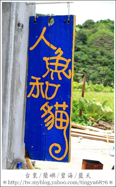 蘭嶼放空3日之旅061.JPG