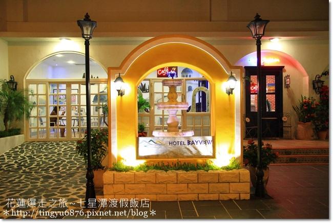 七星潭渡假飯店41.JPG