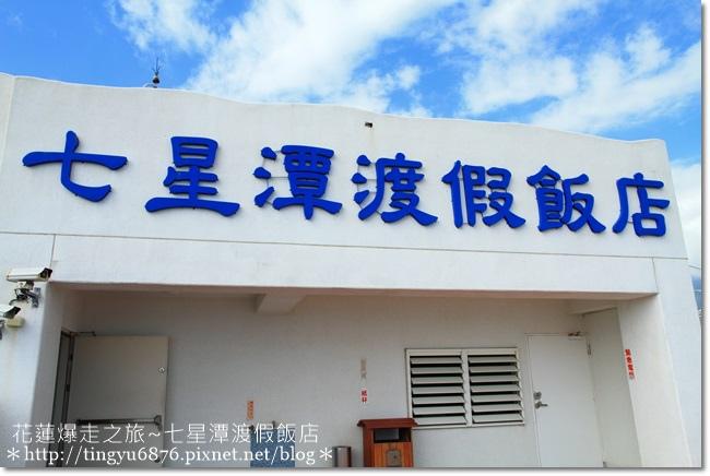 七星潭渡假飯店83.JPG