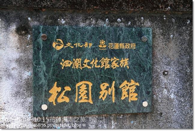 松園別館03.JPG