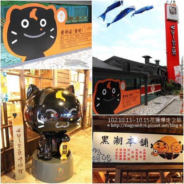 柴魚博物館01.JPG