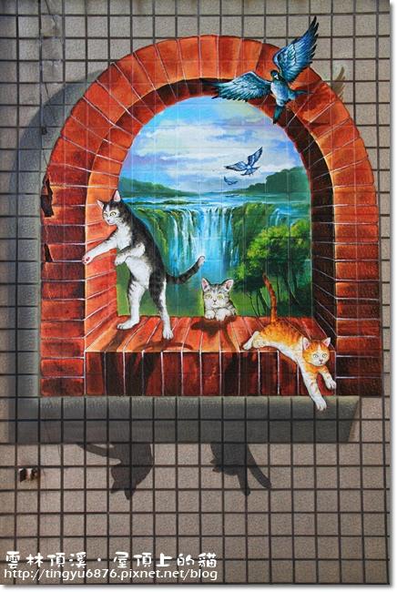 頂溪~屋頂上的貓64.JPG