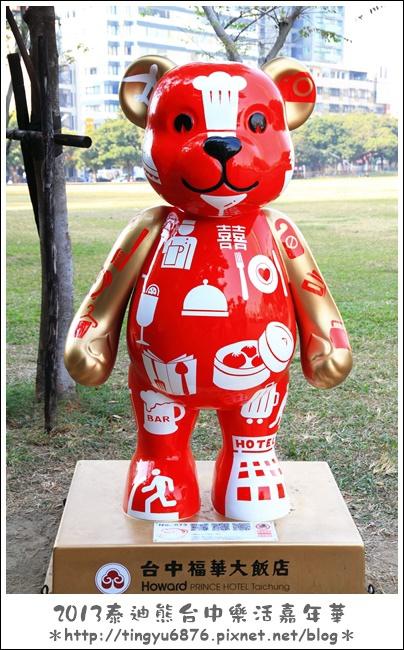 台中泰迪熊展77.JPG