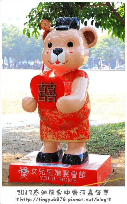 台中泰迪熊展85.JPG