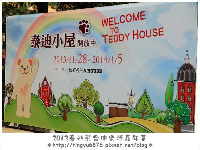 台中泰迪熊展209.JPG