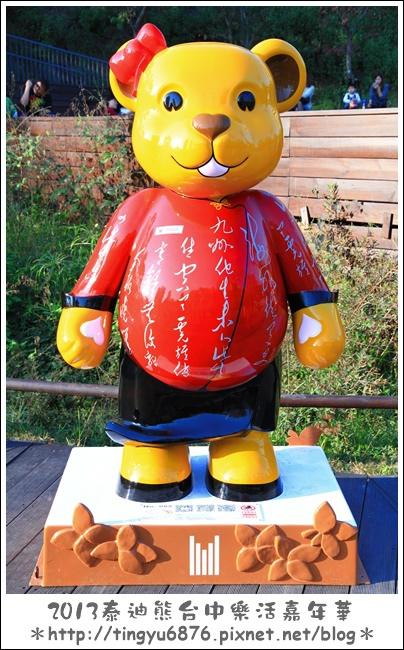台中泰迪熊展232.JPG