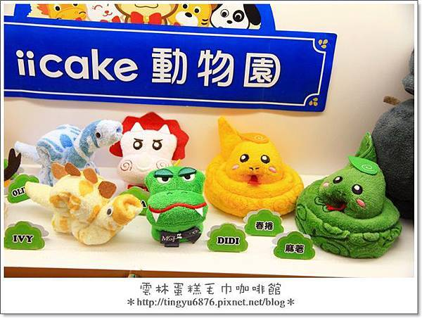 雲林蛋糕咖啡館93.JPG