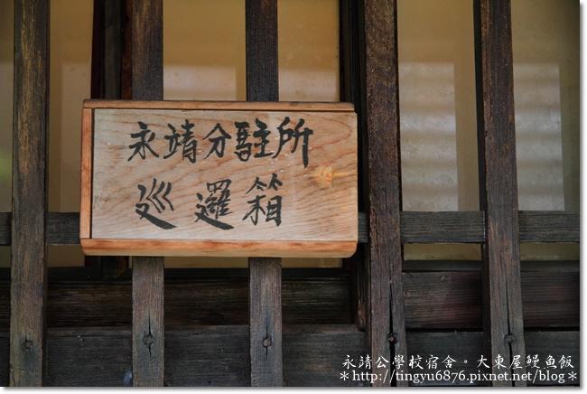 彰化大東屋鰻魚飯05.JPG