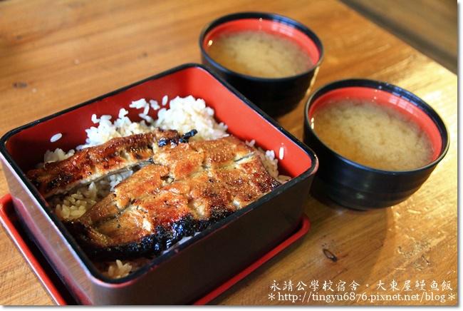 彰化大東屋鰻魚飯25.JPG